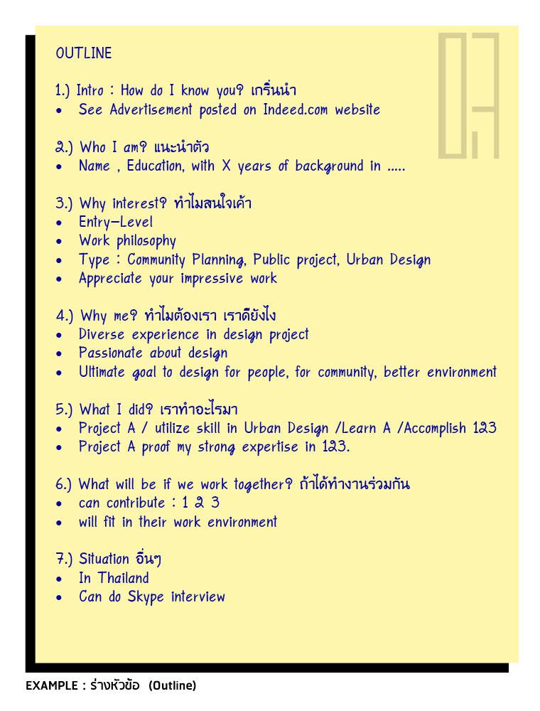 Cover letter urban planner