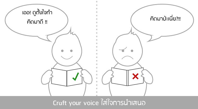 Craft your voice ใส่ใจการนำเสนอ