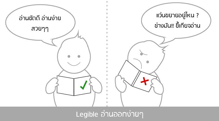 Legible อ่านออกง่ายๆ