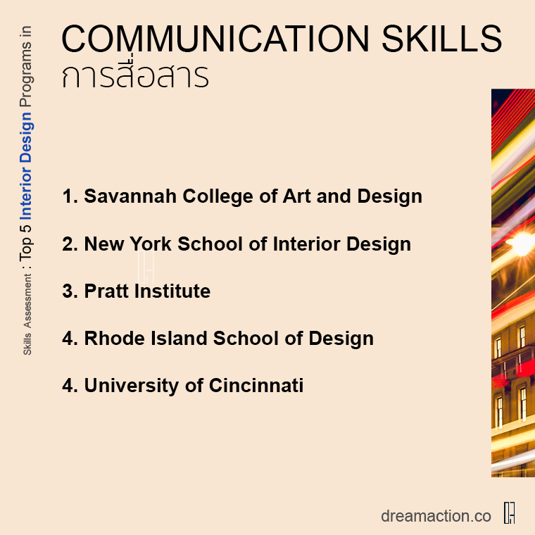 เฉพาะทาง โรงเรียน เรียนต่อ Interior Design architecture สถาปัตย์ ออกแบบภายใน อินทีเรีย ต่อโท อเมริกา