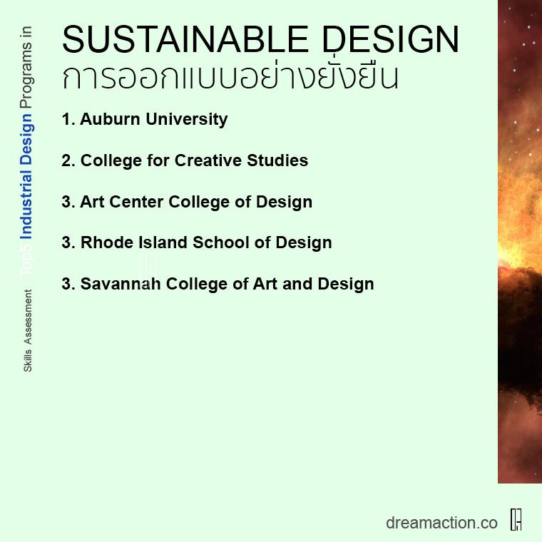 สายเฉพาะทาง โรงเรียนออกแบบอุตสาหกรรม Industrial design ในอเมริกา ปริญญาโท